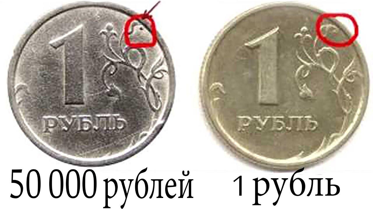 5 самых дорогих монет россии 50 копійок 1992 року ціна україна
