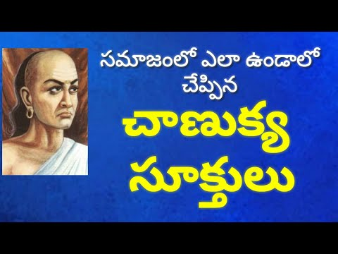 chanakya-quotes-in-telugu-hd-video/-chanakya-inspiration-&-motivational-quotes-hd-/-quotes-in-telugu