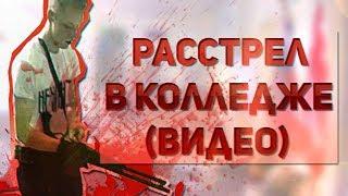 РАССТРЕЛ В КЕРЧЕНСКОМ КОЛЛЕДЖЕ