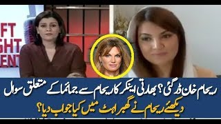 What Reham Khan Replied To Indian Anchor on Jemaima's Question