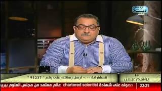 إبراهيم عيسى يطالب «السيسي» بالعفو عن إسلام البحيري والأطفال الأقباط.. (فيديو)