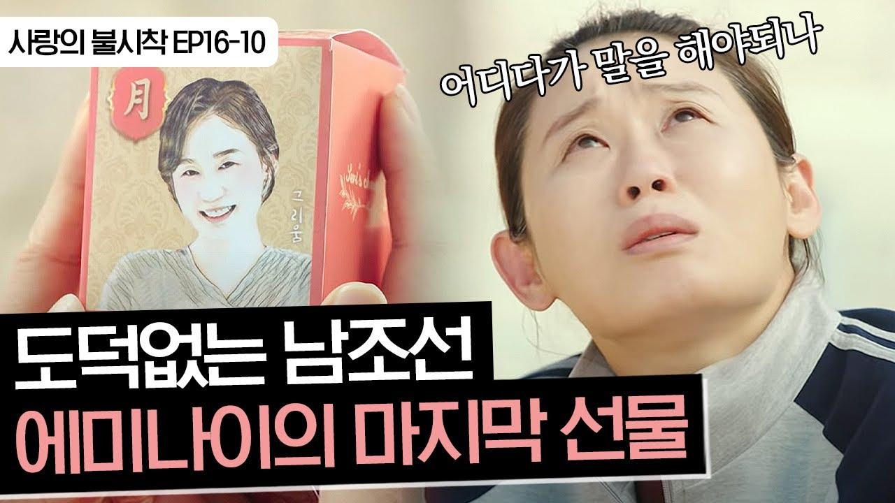 [#사랑의불시착] EP16-10 세리스초이스 신상 화장품에 동무들의 얼굴이 (ㅠ-ㅠ) 세리가 떠난 북한에서는 지금 세리 앓이 중? │#디글
