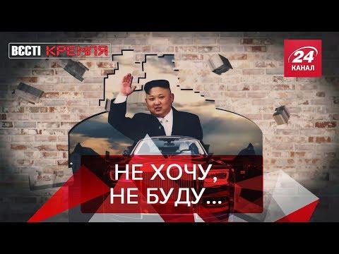 24 Канал: Ким Чен Ин не довіряє росіянам, Вєсті Кремля, 25 квітня