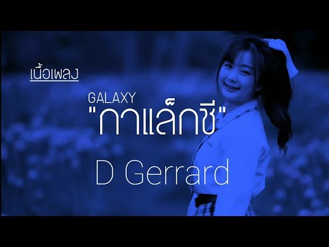 D GERRARD - GALAXY ft. Kob The X Factor(เนื้อเพลง)