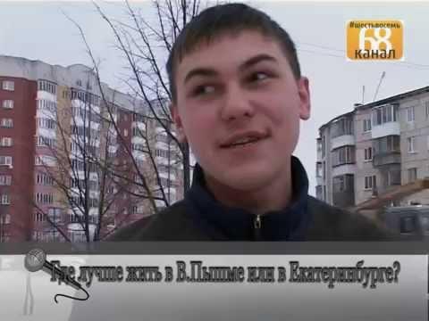 Люди говорят - Где лучше жить в В. Пышме или в Екатеринбурге?