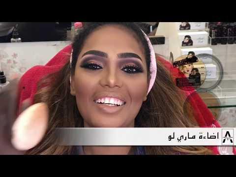 Makeup Tutorial  By Aisha Al-Saleh