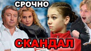 Александра Трусова победила за счет Тутберидзе Ринат Лайшев Евгений Плющенко ответ директору