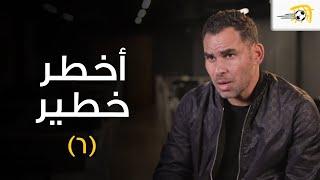 أنا أخطر خطير (6) - أحمد عيد يكشف تعليمات حسن شحاتة قبل لقاء الجزائر وسبب الخسارة في أم درمان