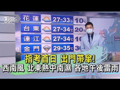 指考首日 出門帶傘! 西南風 北東熱中南濕 各地午後雷雨 TVBS新聞