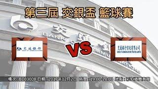 第三屆交銀盃籃球賽 - 季後賽 交通銀行香港分行 vs 交銀信託
