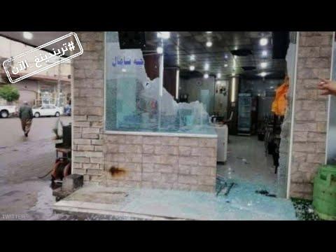 تريندينغ الآن | 500 رصاصة على مطعم في العراق بسبب نفاذ وجبة