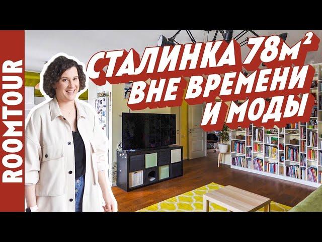 Уютная трешка в сталинке. Прожили 8 лет, а дизайн не устарел! Рум тур 330. Как живут другие.