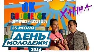 ОК Гурьевск -День молодежи