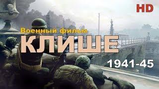 Новые военные фильмы 2018