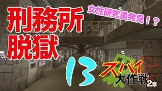 【マイクラ】スパイ大作戦13話 〜脱獄〜 PS3 PS4 VITA JPAPA CHANNEL thumbnail