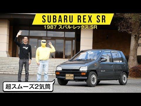 【スバル レックス】1987年製で2気筒エンジンとは思えない質感高い走りの軽自動車