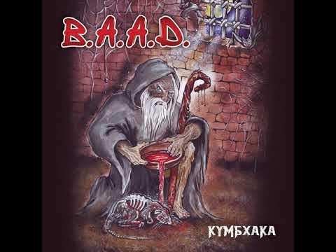 MetalRus.ru (Thrash Metal). B.A.A.D. — «Кумбхака» (2018) [Full Album]