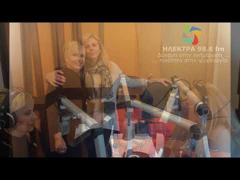 Δήμητρα Τσεπεντζή/ Συνέντευξη στη Μαίρη Νικολοπούλου/ ΗΛΕΚΤΡΑ 98.8