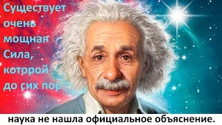 Самая мощная Вселенская Сила - Любовь! (Письмо А.Эйнштейна к дочери).