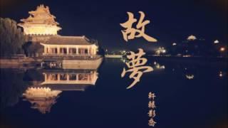 [Cover Sáo Trúc ] Cố mộng - Song Sênh | 故梦 - 双笙 / beautifull bamboo flute