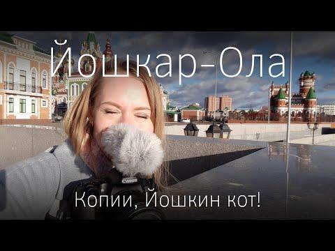 Йошкар-Ола: большой игрушечный город в России (бутик-отель Stone)