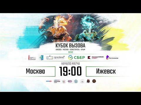 Кубок Вызова по Dota 2. Финал 30.11.20
