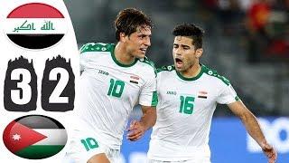 vuclip ملخص مباراة العراق والاردن 3-2🔥هدف مهند علي🔥 بطولة الصداقة الدولية HD