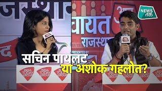 राजस्थान में कांग्रेस जीती तो कौन बनेगा मुख्यमंत्री? EXCLUSIVE | News Tak