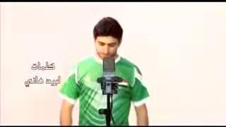 اغنيه  روعه لمنتخب العراقي