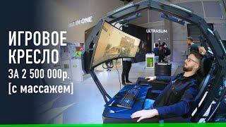 Игровой ТРОН Acer с массажем за 2 500 000р.