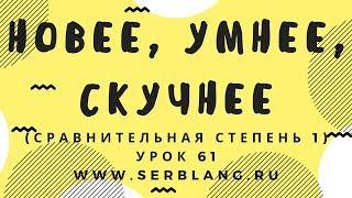 Сербский язык. Урок 61. Сравнительная степень 1