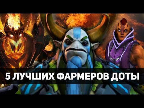 видео: 5 ЛУЧШИХ ФАРМЕРОВ ДОТЫ