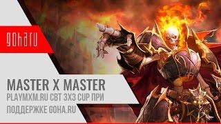 Master X Master - Финал турнира PlayMxM.Ru CBT 3x3 Cup при поддержке GoHa.Ru