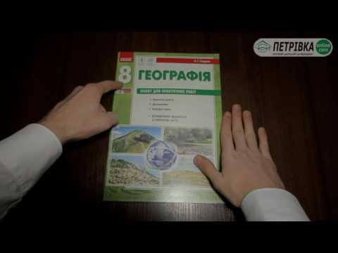 Зошит для практичних робіт з географії 8 клас за новою програмою 2016 О Г Стадник