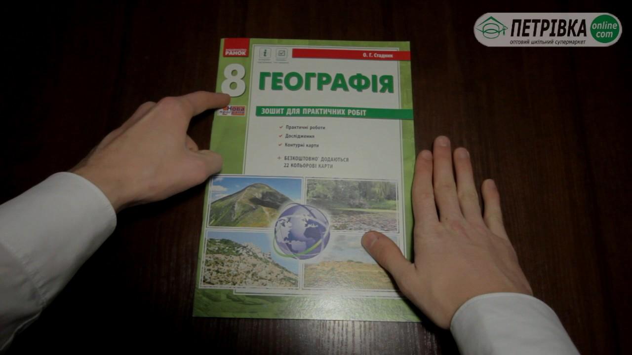 География украины 8 класс зошит для практичних робот стадник
