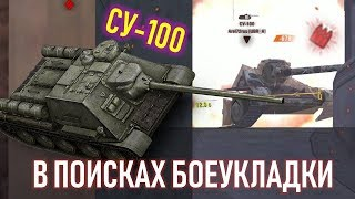woT BLITZ - ОБЗОР ТАНК СУ-100 - АГРЕССИВНАЯ ПТ-САУ