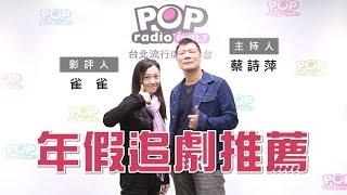 Baixar 2020-01-23《POP大國民》蔡詩萍 專訪 雀雀 談「年假追劇推薦」