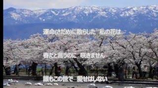 水森かおりさんの新曲「越後水原」です。