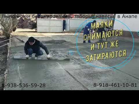 Как заливать бетон под наклоном