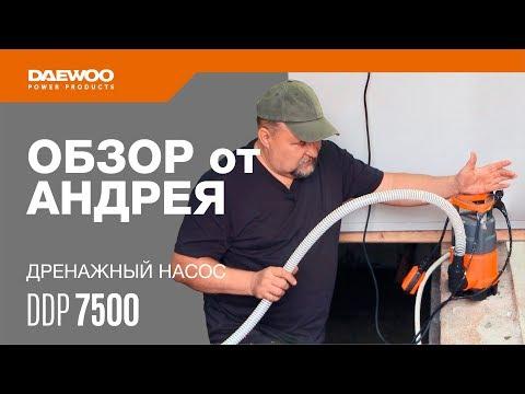 Дренажный насос DAEWOO DDP 7500