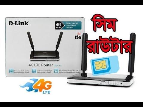 D-Link DWR-921 4G LET SIM Support Router   4G সিম রাউটার Unboxing &  Overview + Price
