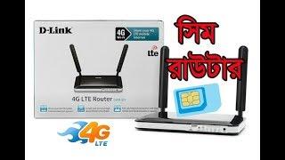 D-Link DWR-921 4G LET SIM Support Router | 4G সিম রাউটার Unboxing & Overview + Price