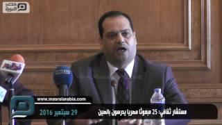مصر العربية | مستشار ثقافي: 25 مبعوثًا مصريًا يدرسون بالصين