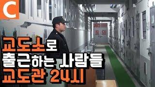 대전 교도소에 근무하는 교도관 24시
