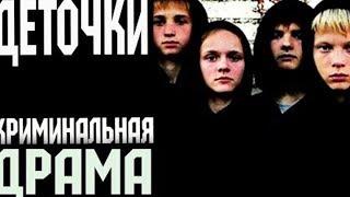 Деточки 2013 год  драма, которая не оставит равнодушных