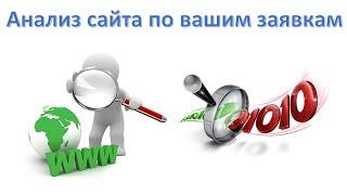 Анализ сайта. Ошибки, SEO, юзабилити. Сайт металлопродукции(Сегодня в постоянной рубрике