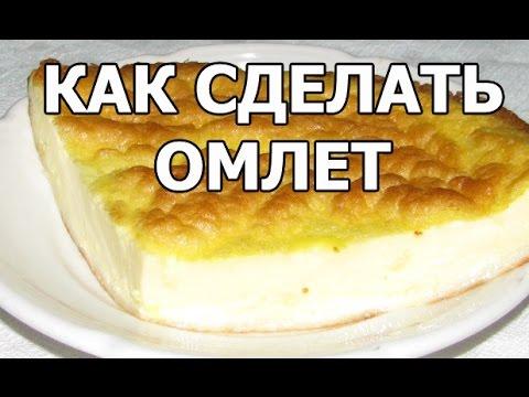 Как приготовить омлет. Сделать просто!