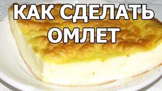 видео как приготовить омлет