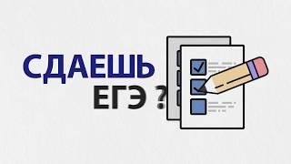 """Подготовка к ЕГЭ. Онлайн-курсы """"Урок на Дом"""""""