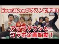 【北海道のエンタメ文化を創る!】EverZOneとコラボ企画始動!?【アップダウンチャンネル】